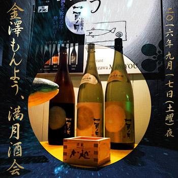 満月酒会画像ブログ